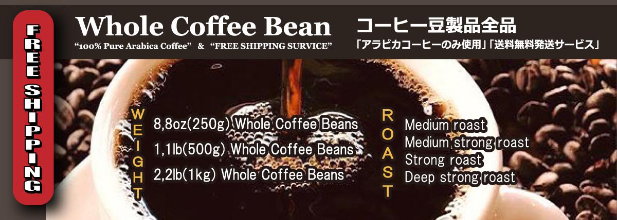 コーヒー豆全品送料無料!