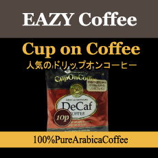 カップオンコーヒー