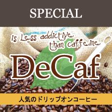 DeCafカフェインレス